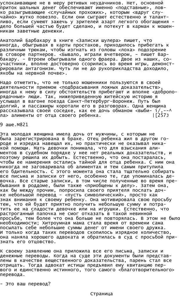 PDF. Криминальный гипноз. Кандыба В. М. Страница 260. Читать онлайн