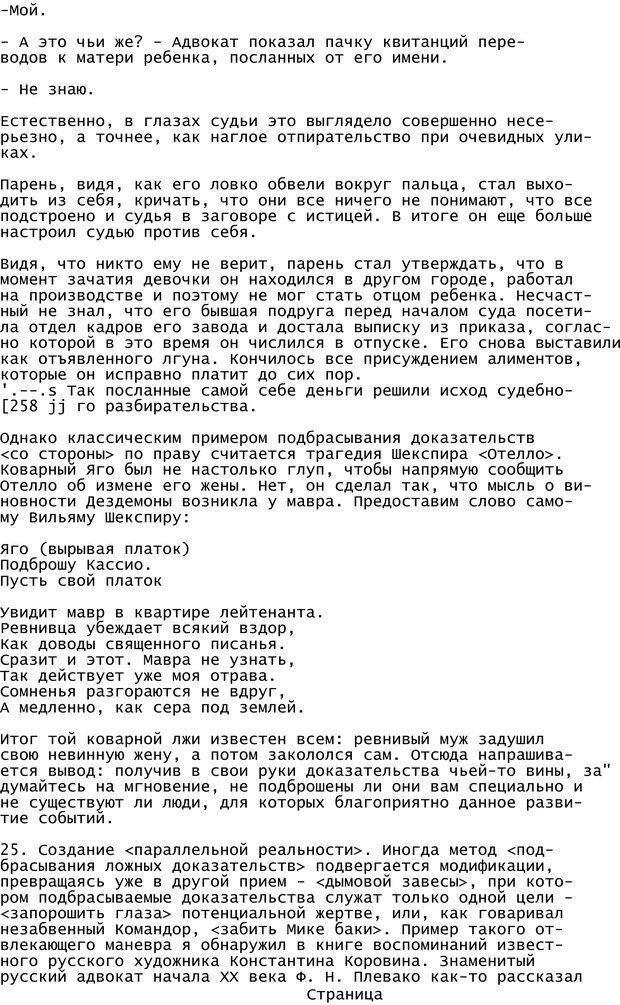 PDF. Криминальный гипноз. Кандыба В. М. Страница 261. Читать онлайн