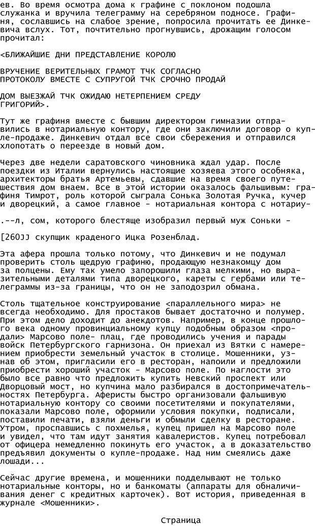 PDF. Криминальный гипноз. Кандыба В. М. Страница 263. Читать онлайн