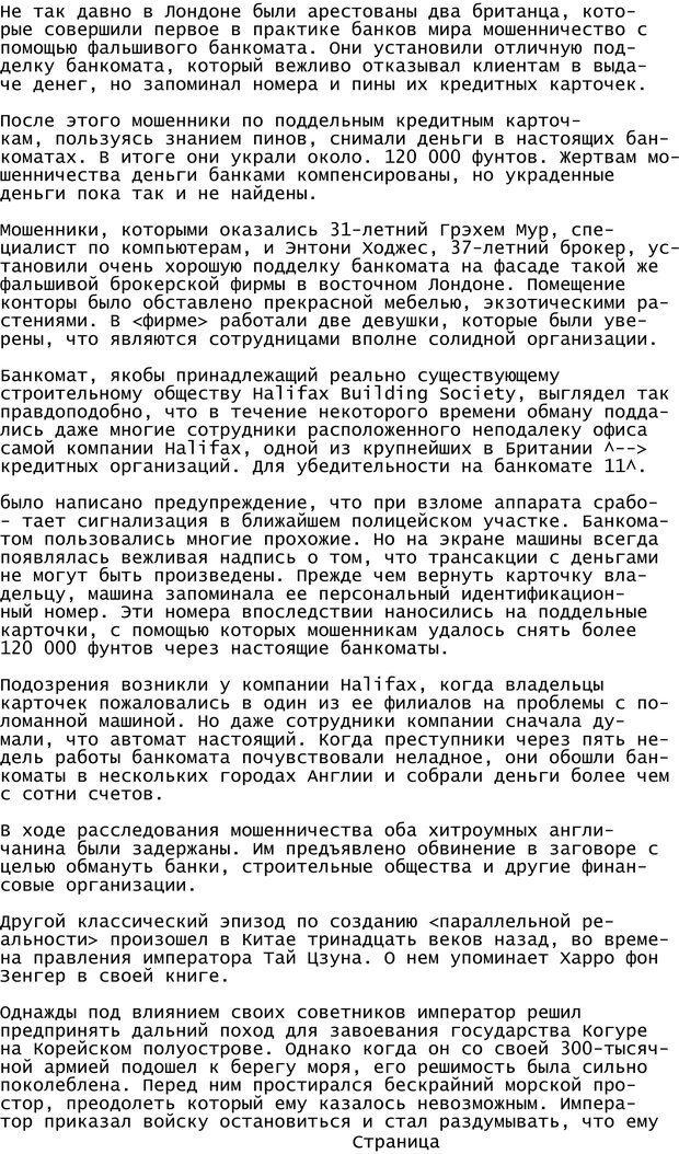 PDF. Криминальный гипноз. Кандыба В. М. Страница 264. Читать онлайн