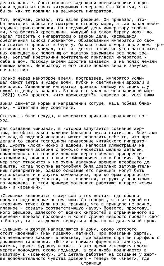 PDF. Криминальный гипноз. Кандыба В. М. Страница 265. Читать онлайн
