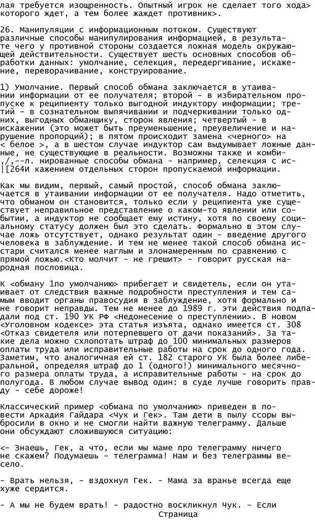 PDF. Криминальный гипноз. Кандыба В. М. Страница 267. Читать онлайн