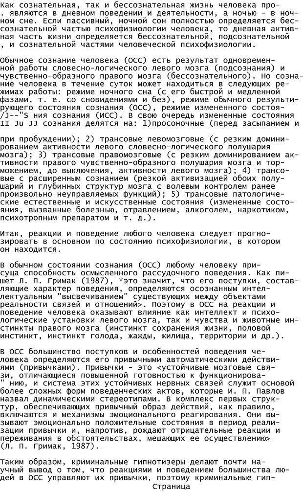 PDF. Криминальный гипноз. Кандыба В. М. Страница 27. Читать онлайн