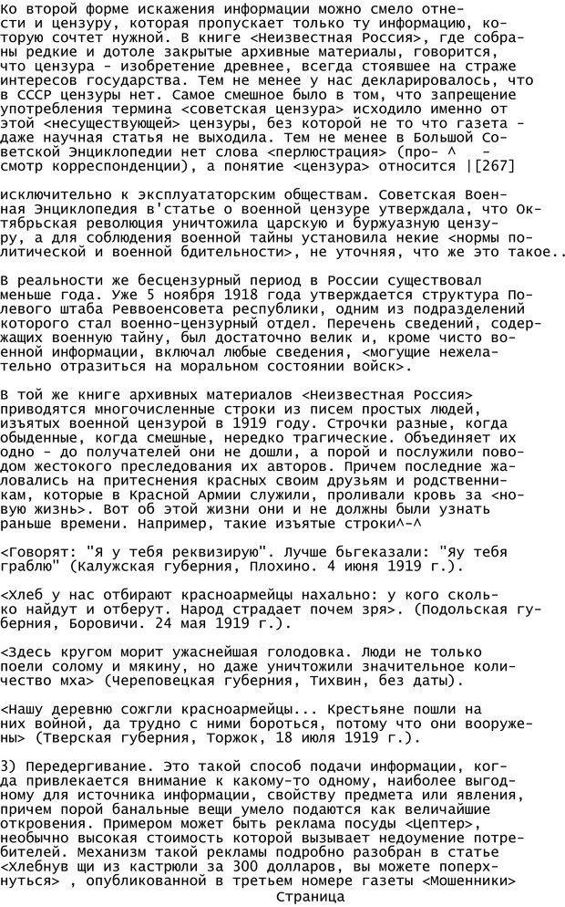 PDF. Криминальный гипноз. Кандыба В. М. Страница 270. Читать онлайн