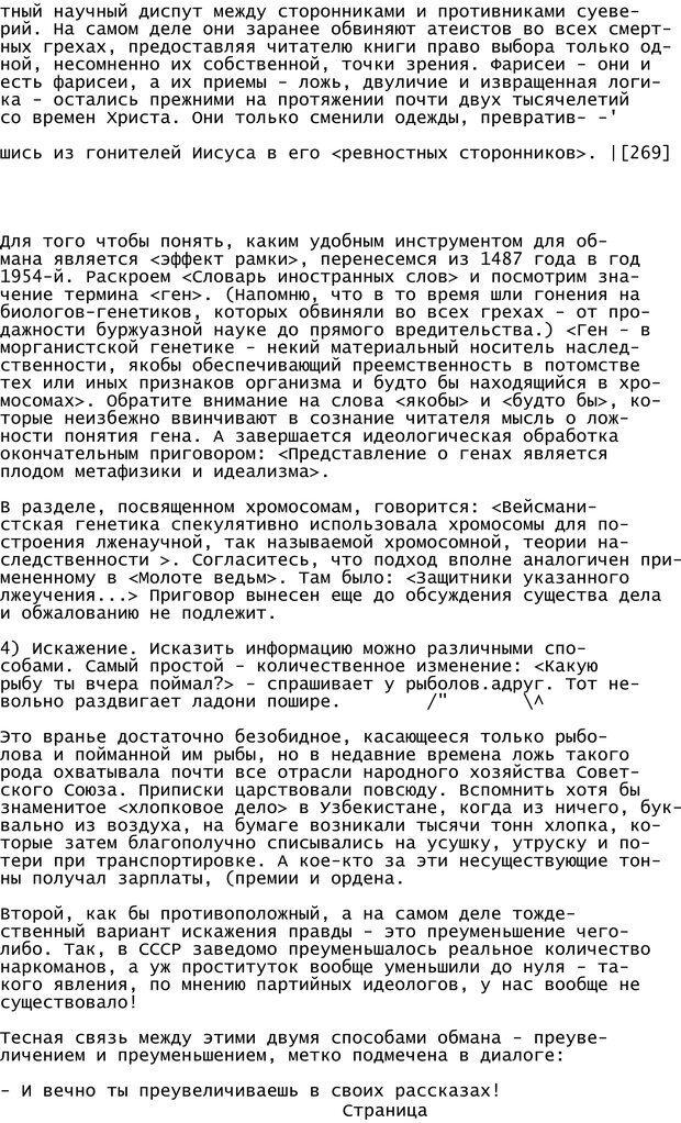 PDF. Криминальный гипноз. Кандыба В. М. Страница 272. Читать онлайн