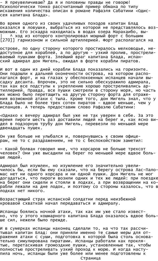 PDF. Криминальный гипноз. Кандыба В. М. Страница 273. Читать онлайн