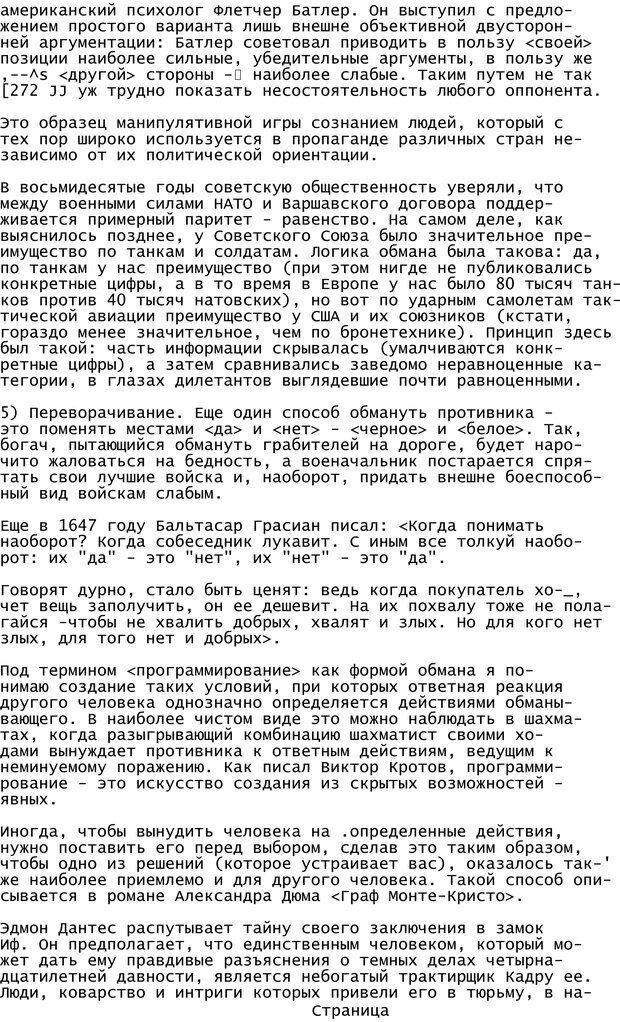 PDF. Криминальный гипноз. Кандыба В. М. Страница 275. Читать онлайн