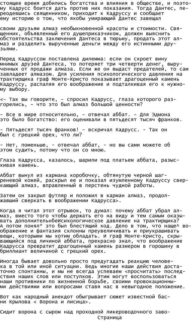 PDF. Криминальный гипноз. Кандыба В. М. Страница 276. Читать онлайн