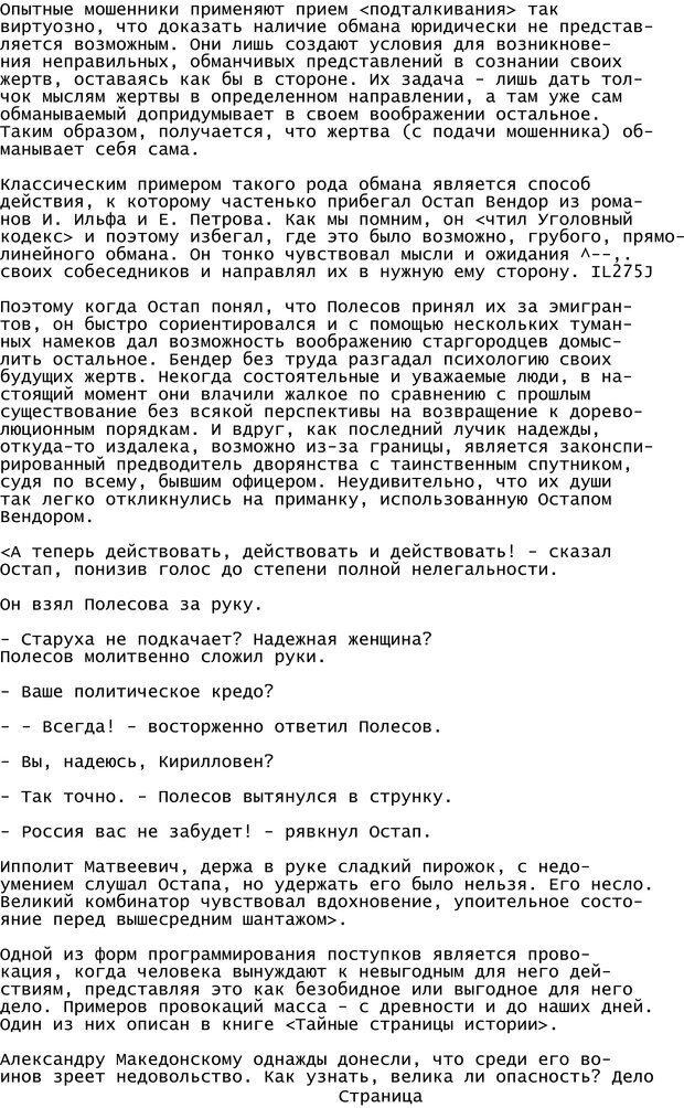 PDF. Криминальный гипноз. Кандыба В. М. Страница 278. Читать онлайн