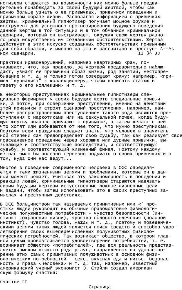 PDF. Криминальный гипноз. Кандыба В. М. Страница 28. Читать онлайн