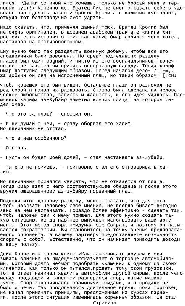PDF. Криминальный гипноз. Кандыба В. М. Страница 280. Читать онлайн