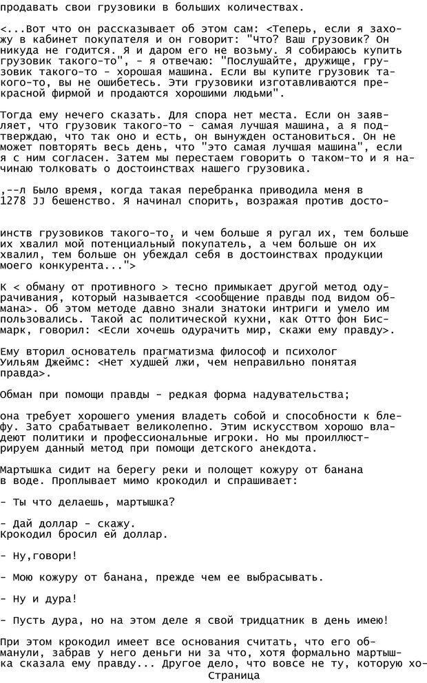 PDF. Криминальный гипноз. Кандыба В. М. Страница 281. Читать онлайн