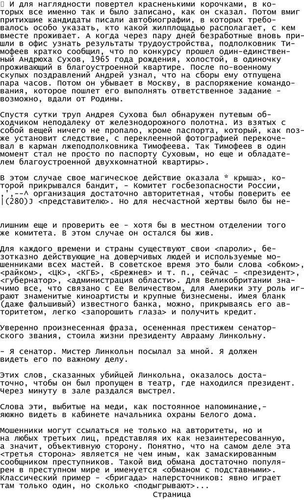 PDF. Криминальный гипноз. Кандыба В. М. Страница 283. Читать онлайн