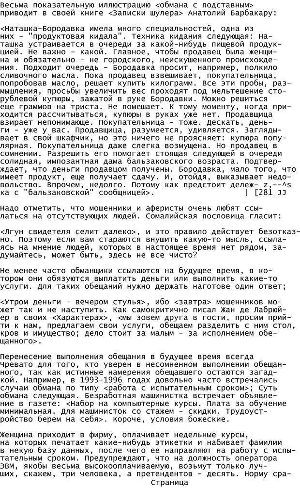 PDF. Криминальный гипноз. Кандыба В. М. Страница 284. Читать онлайн