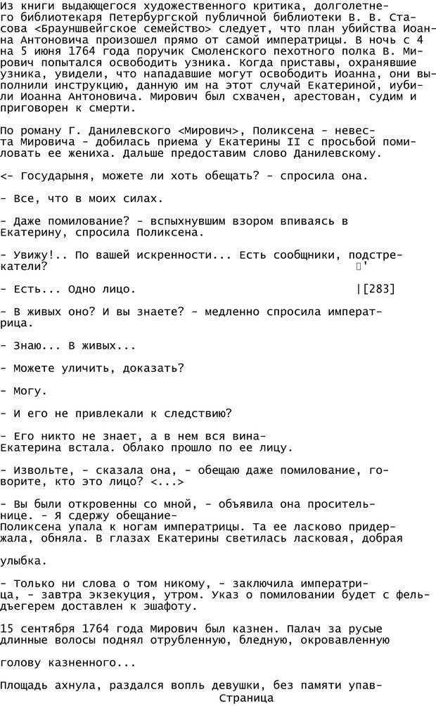 PDF. Криминальный гипноз. Кандыба В. М. Страница 286. Читать онлайн