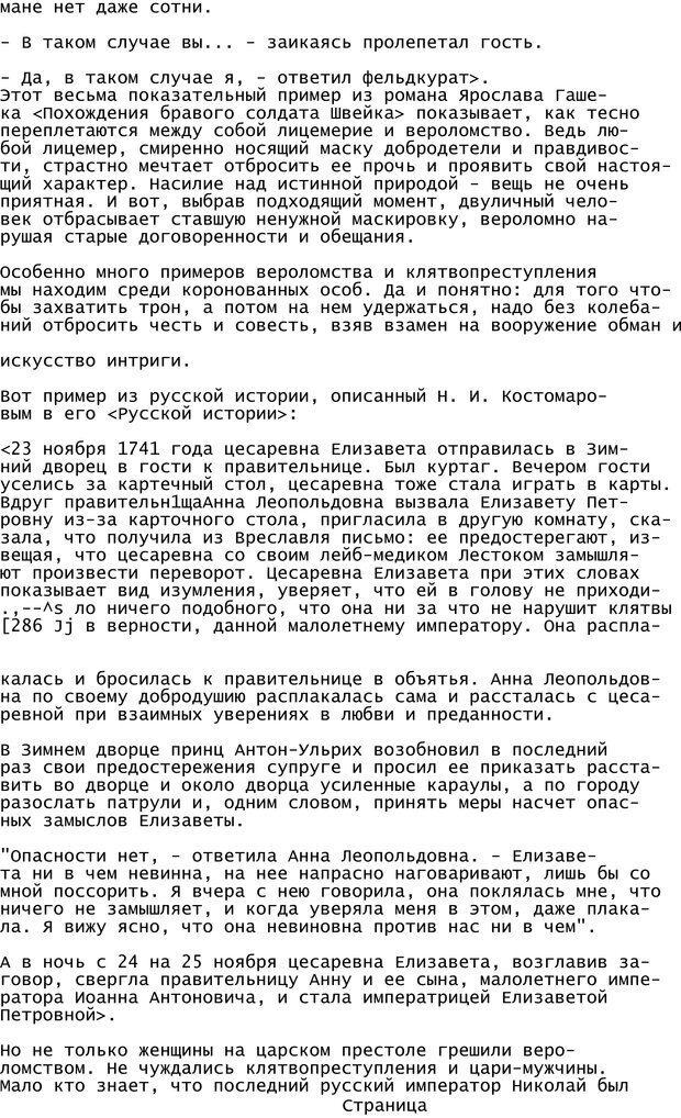 PDF. Криминальный гипноз. Кандыба В. М. Страница 289. Читать онлайн