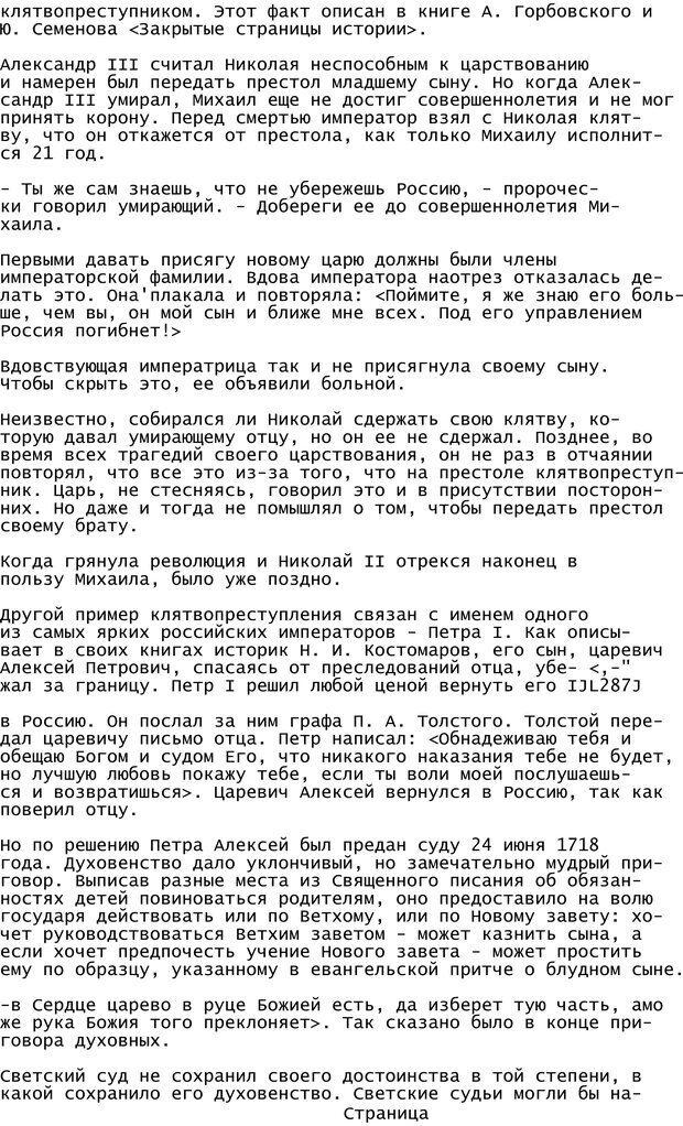 PDF. Криминальный гипноз. Кандыба В. М. Страница 290. Читать онлайн
