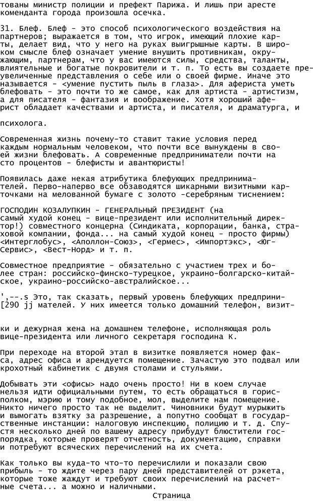 PDF. Криминальный гипноз. Кандыба В. М. Страница 293. Читать онлайн