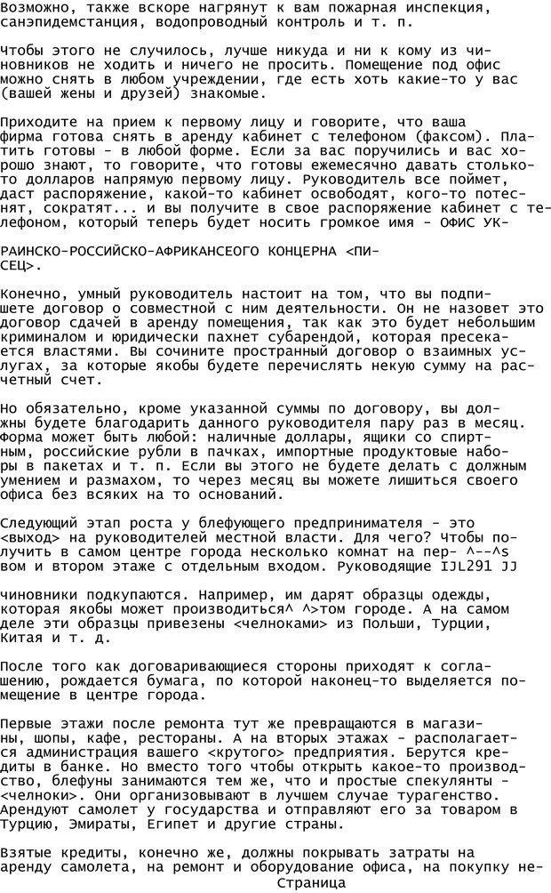 PDF. Криминальный гипноз. Кандыба В. М. Страница 294. Читать онлайн