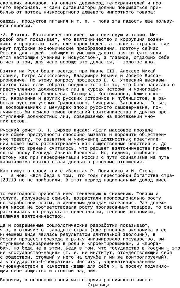 PDF. Криминальный гипноз. Кандыба В. М. Страница 295. Читать онлайн