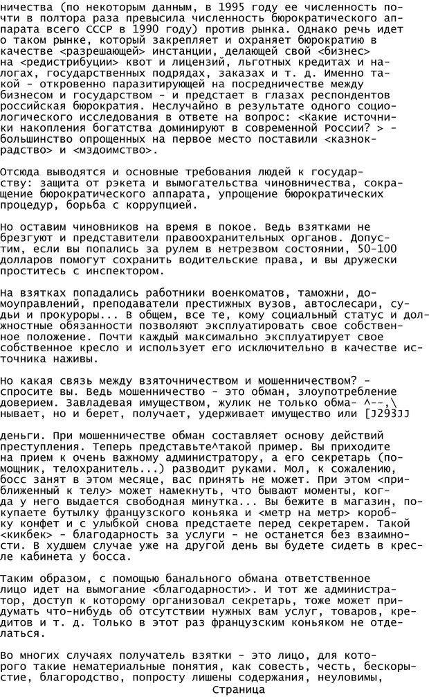 PDF. Криминальный гипноз. Кандыба В. М. Страница 296. Читать онлайн