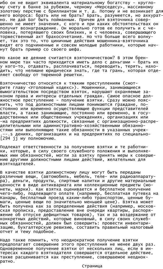 PDF. Криминальный гипноз. Кандыба В. М. Страница 297. Читать онлайн