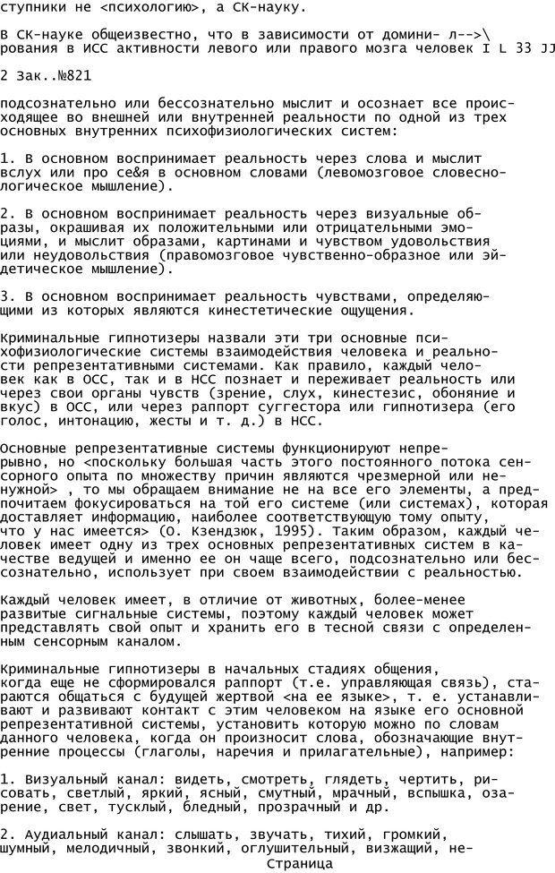 PDF. Криминальный гипноз. Кандыба В. М. Страница 30. Читать онлайн