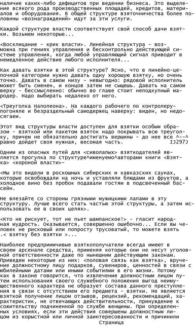 PDF. Криминальный гипноз. Кандыба В. М. Страница 300. Читать онлайн