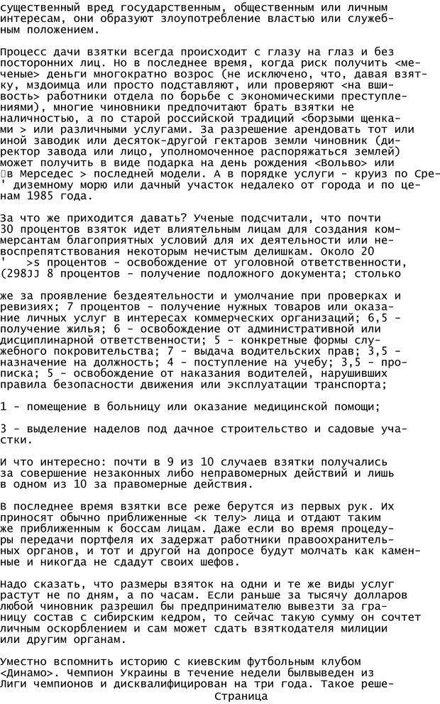 PDF. Криминальный гипноз. Кандыба В. М. Страница 301. Читать онлайн