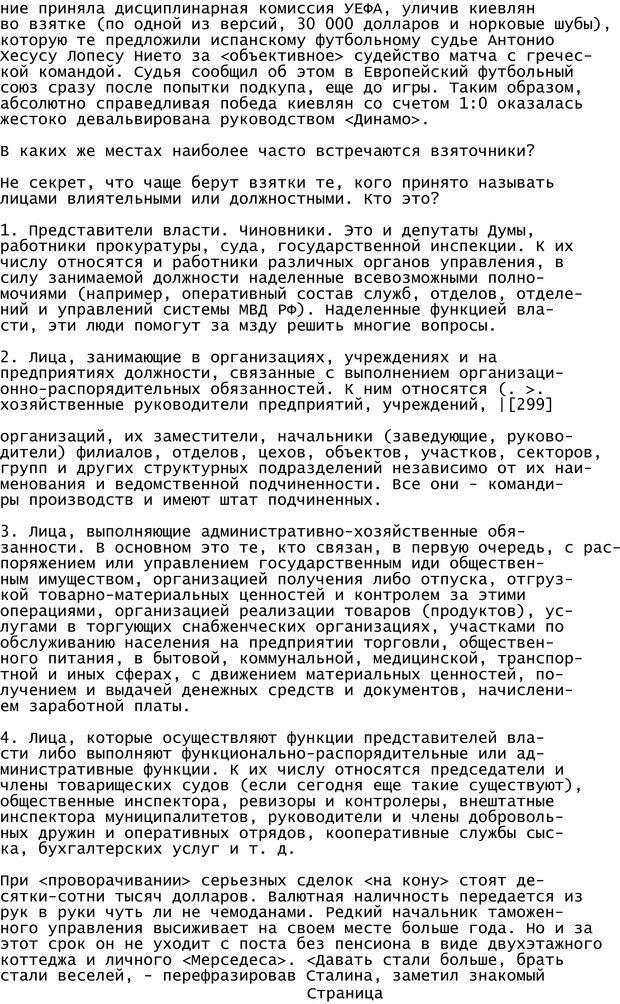 PDF. Криминальный гипноз. Кандыба В. М. Страница 302. Читать онлайн