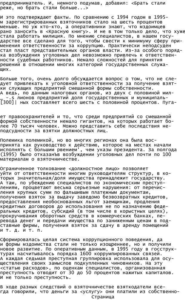 PDF. Криминальный гипноз. Кандыба В. М. Страница 303. Читать онлайн