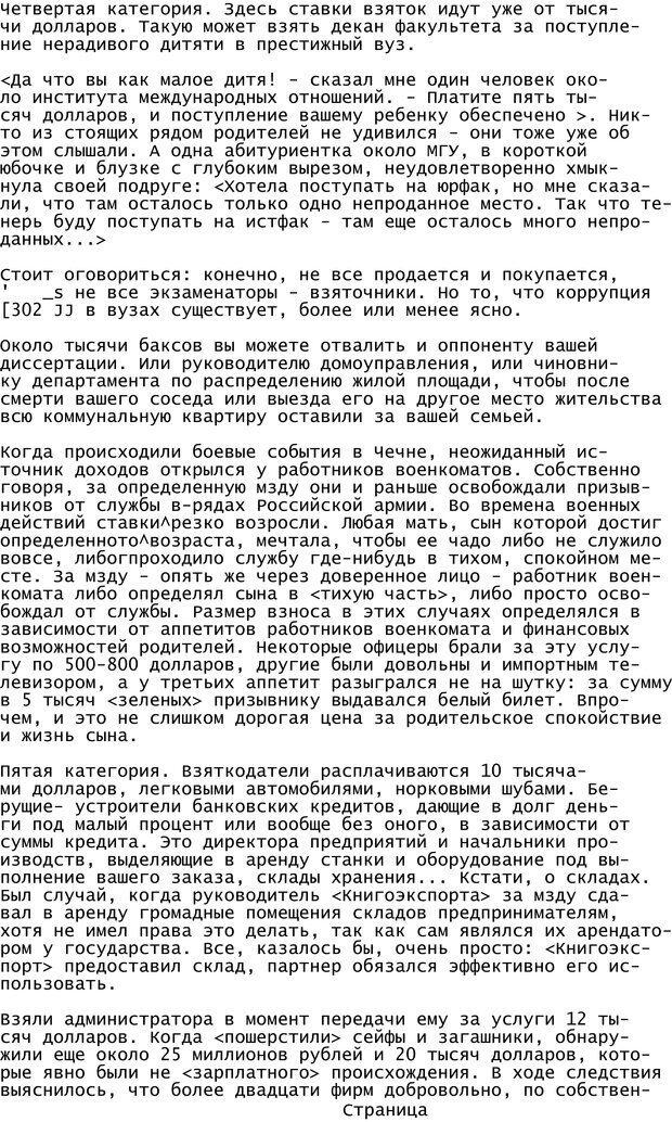 PDF. Криминальный гипноз. Кандыба В. М. Страница 305. Читать онлайн