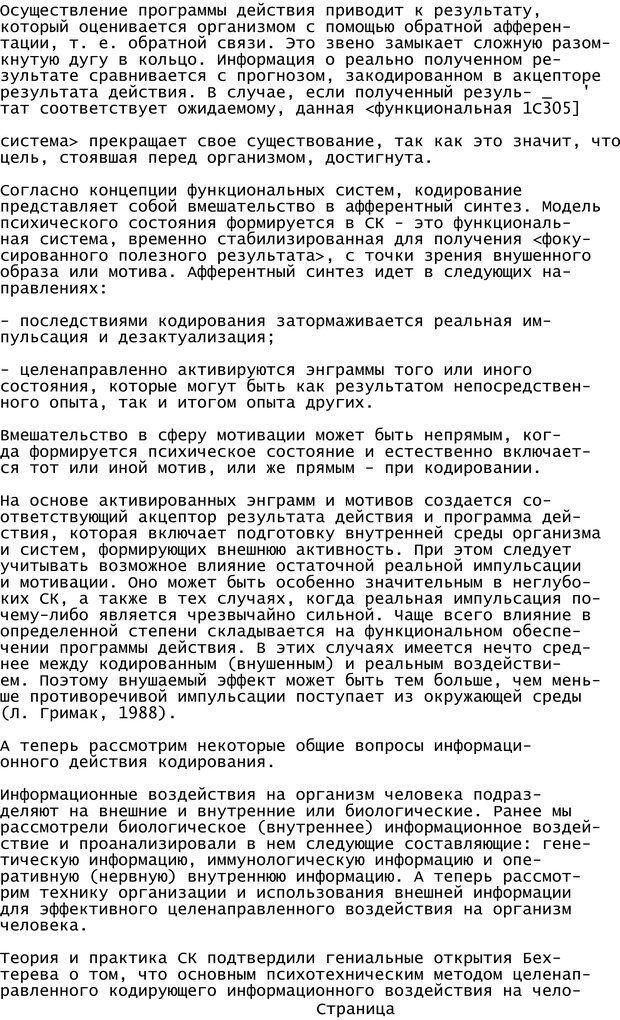 PDF. Криминальный гипноз. Кандыба В. М. Страница 308. Читать онлайн