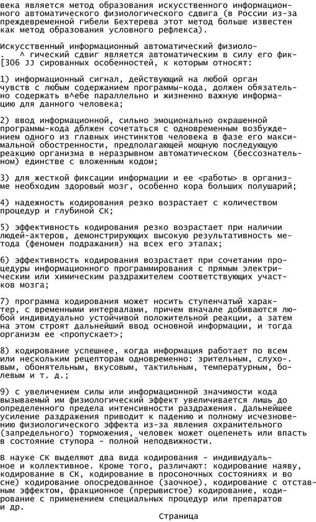 PDF. Криминальный гипноз. Кандыба В. М. Страница 309. Читать онлайн