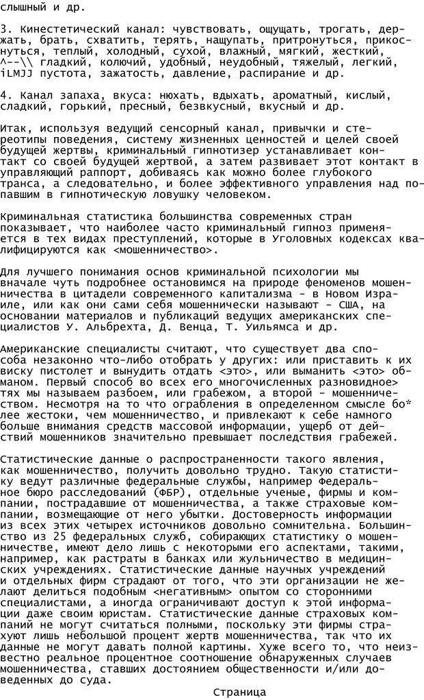 PDF. Криминальный гипноз. Кандыба В. М. Страница 31. Читать онлайн
