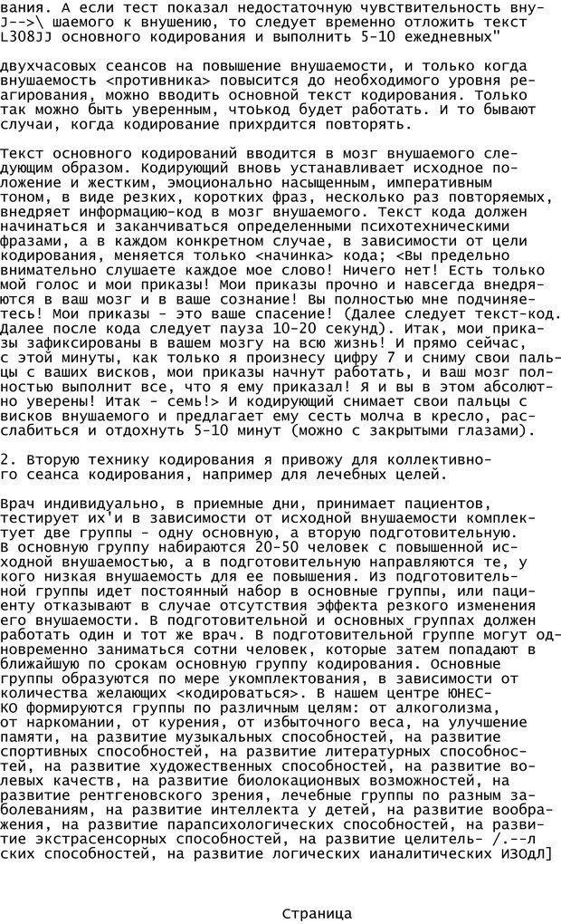 PDF. Криминальный гипноз. Кандыба В. М. Страница 311. Читать онлайн