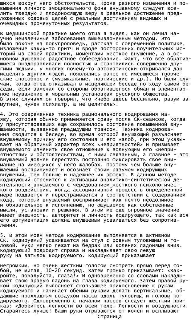 PDF. Криминальный гипноз. Кандыба В. М. Страница 313. Читать онлайн