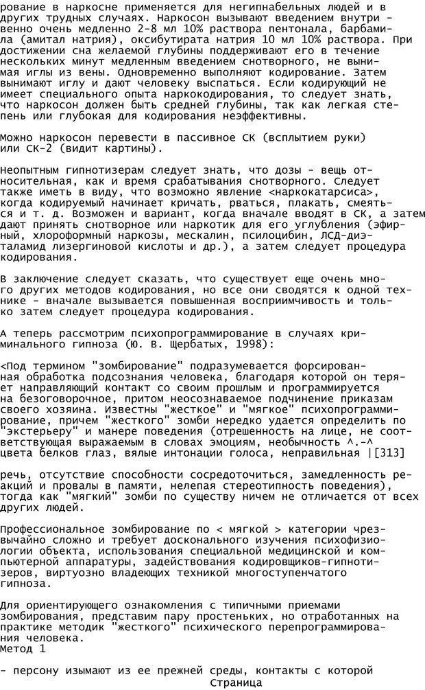 PDF. Криминальный гипноз. Кандыба В. М. Страница 315. Читать онлайн
