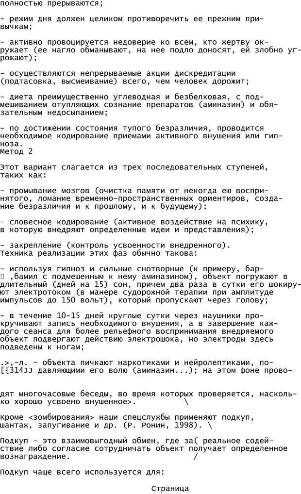 PDF. Криминальный гипноз. Кандыба В. М. Страница 316. Читать онлайн