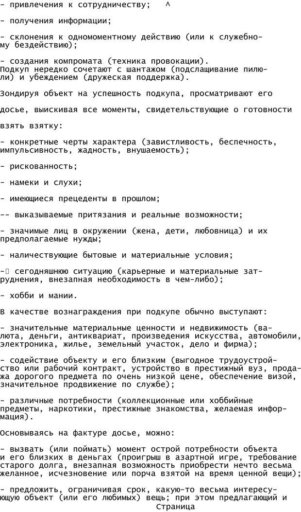PDF. Криминальный гипноз. Кандыба В. М. Страница 317. Читать онлайн