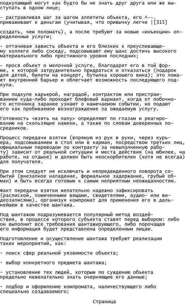 PDF. Криминальный гипноз. Кандыба В. М. Страница 318. Читать онлайн