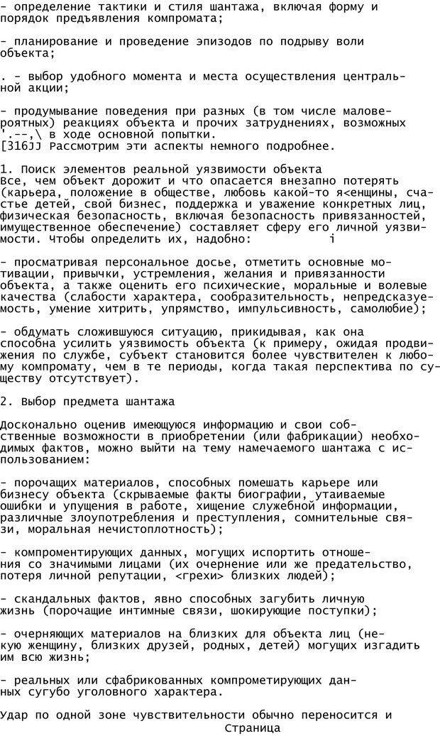 PDF. Криминальный гипноз. Кандыба В. М. Страница 319. Читать онлайн