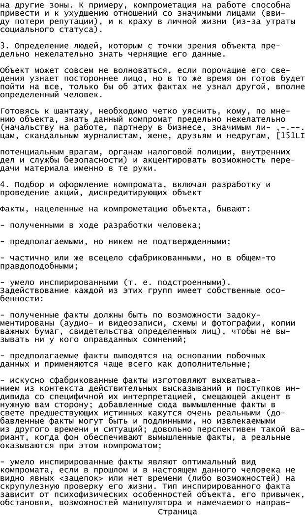 PDF. Криминальный гипноз. Кандыба В. М. Страница 320. Читать онлайн