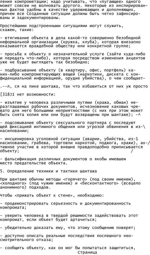 PDF. Криминальный гипноз. Кандыба В. М. Страница 321. Читать онлайн