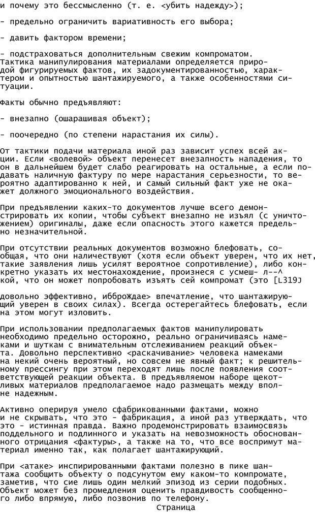 PDF. Криминальный гипноз. Кандыба В. М. Страница 322. Читать онлайн