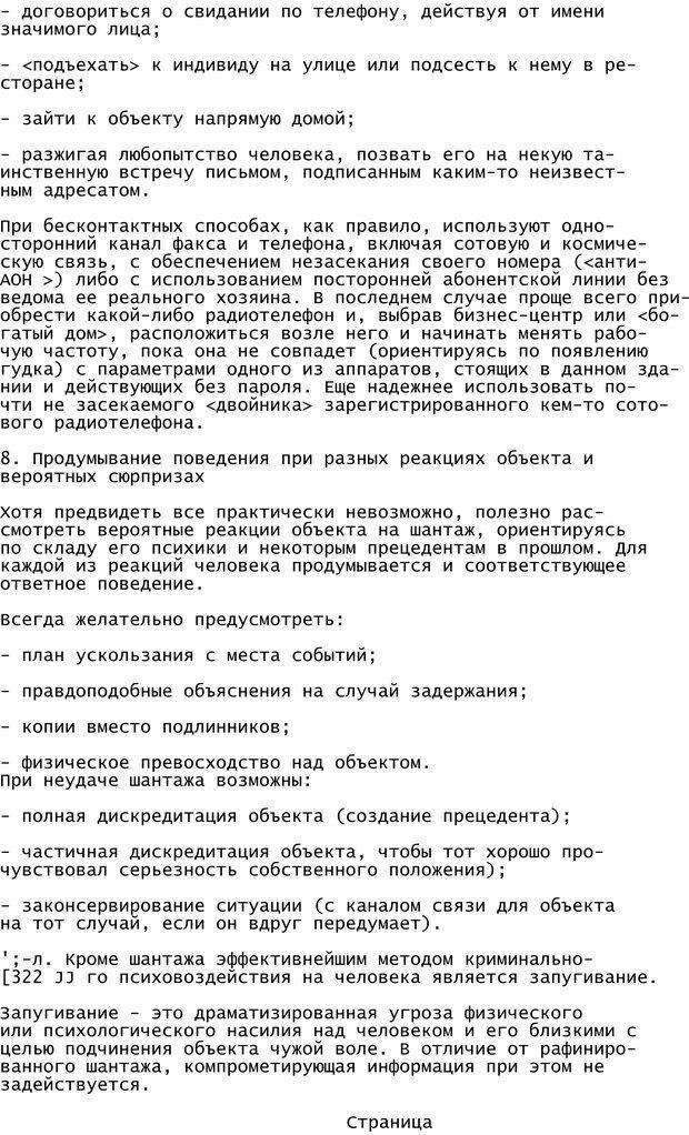 PDF. Криминальный гипноз. Кандыба В. М. Страница 325. Читать онлайн