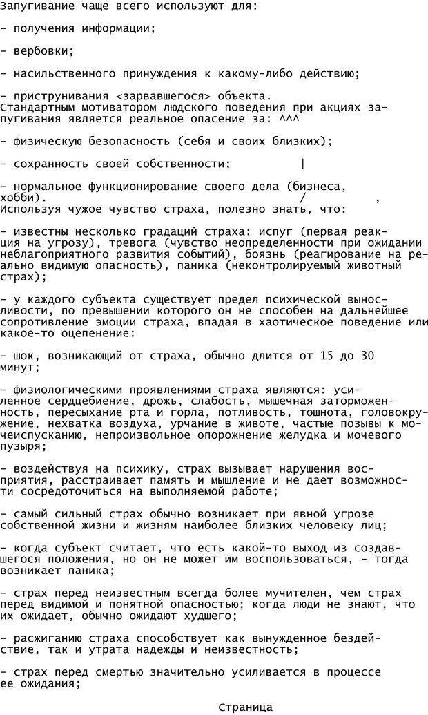PDF. Криминальный гипноз. Кандыба В. М. Страница 326. Читать онлайн