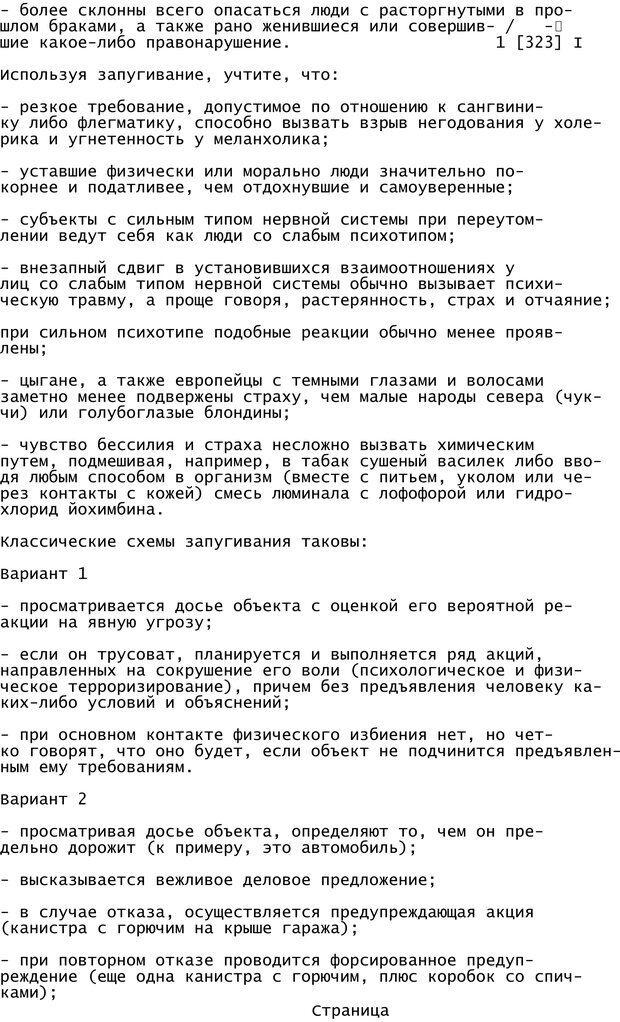 PDF. Криминальный гипноз. Кандыба В. М. Страница 327. Читать онлайн