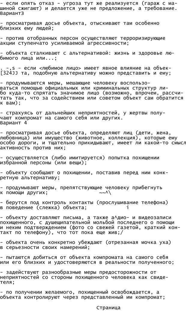 PDF. Криминальный гипноз. Кандыба В. М. Страница 328. Читать онлайн
