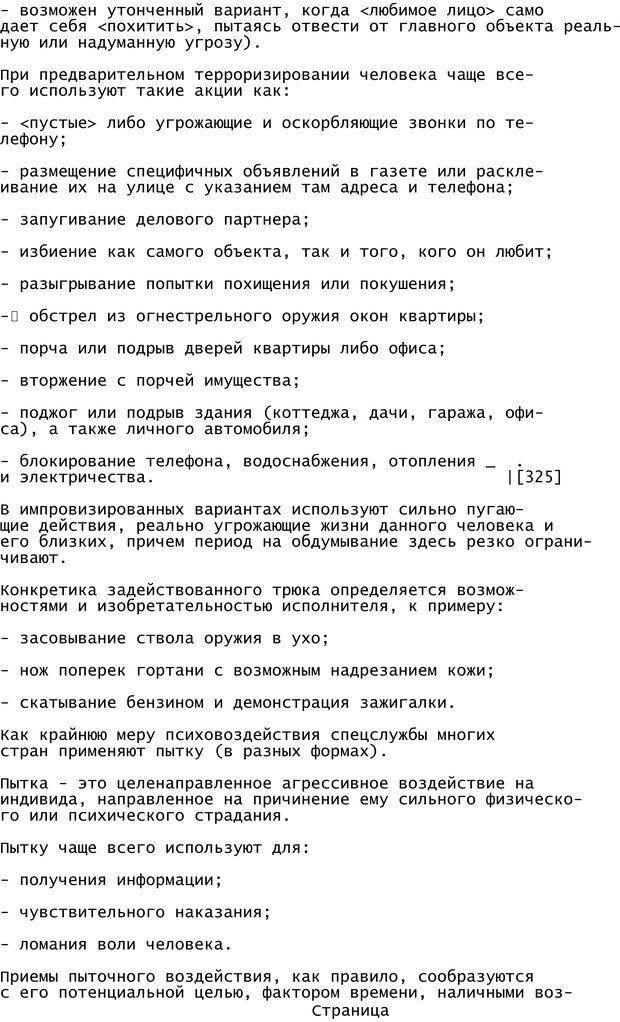 PDF. Криминальный гипноз. Кандыба В. М. Страница 329. Читать онлайн